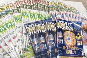 童心制物联名万物杂志公益赠送10000本科学杂志推进STEAM教育遍及
